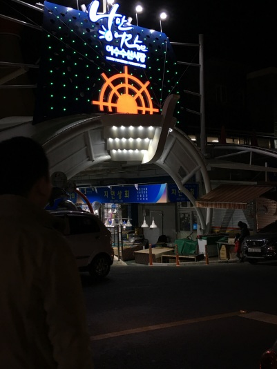 Yeosu Fish Market Entrance at Night